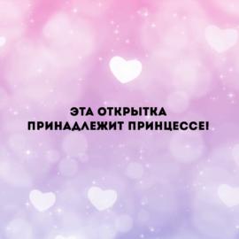 Это открытка принадлежит принцессе(цветная)