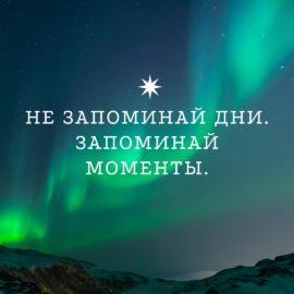 Запоминай моменты