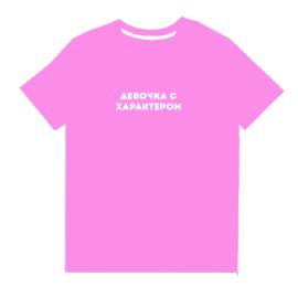 Девочка с характером (розовый)