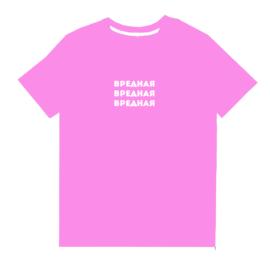 Вредная (розовый)